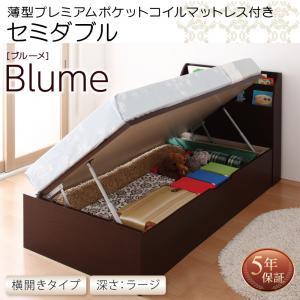 お客様組立 開閉・深さが選べるガス圧式跳ね上げ収納ベッド Blume ブルーメ 薄型プレミアムポケットコイルマットレス付き 横開き セミダブル 深さラージ