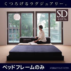 モダンデザインフロアベッド MAD マッド ベッドフレームのみ セミダブルマットレス無 セミダブルベッド マットレス含まれず ベッドフレーム フロアベッド 寝具・ベッド ローベッド ベット 木製 低床 低床ベッド