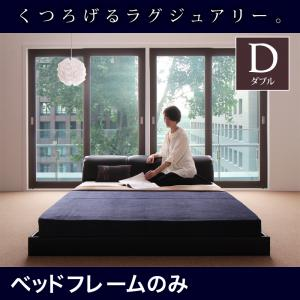 モダンデザインフロアベッド MAD マッド ベッドフレームのみ ダブルマットレス無 ダブルベッド マットレス含まれず ベッドフレーム フロアベッド 寝具・ベッド ローベッド ベット 木製 低床 低床ベッド