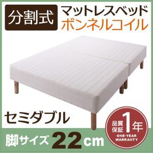 分割式マットレスベッド マットレスベッド ボンネルコイルマットレスタイプ セミダブル 脚22cmセミダブルベット セミダブルベッド セミダブル やや硬め 少し硬め マットレス 分割式 ソファ ベッド 脚付きマットレス 脚付き 寝床