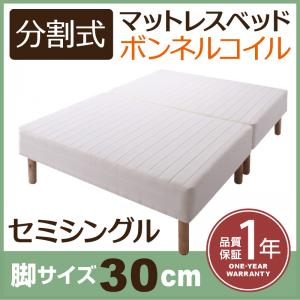 分割式マットレスベッド マットレスベッド ボンネルコイルマットレスタイプ セミシングル 脚30cmセミシングルベッド やや硬め 少し硬め マットレス 分割式 ソファ ベッド 脚付きマットレス 脚付き 寝床