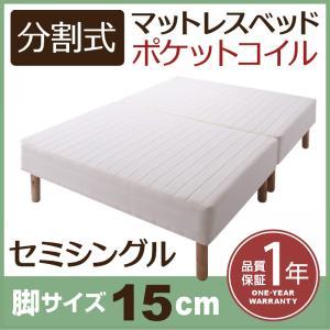 分割式マットレスベッド マットレスベッド ポケットコイルマットレスタイプ セミシングル 脚15cmセミシングルベッド やや硬め 少し硬め マットレス 分割式 ソファ ベッド 脚付きマットレス 脚付き 寝床