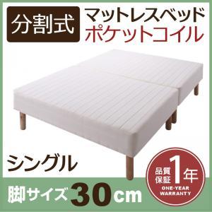 分割式マットレスベッド マットレスベッド ポケットコイルマットレスタイプ シングル 脚30cmシングルベッド シングルベット シングル やや硬め 少し硬め マットレス 分割式 ソファ ベッド 脚付きマットレス 脚付き 寝床