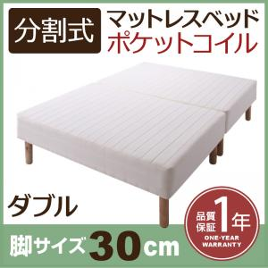 分割式マットレスベッド マットレスベッド ポケットコイルマットレスタイプ ダブル 脚30cmダブルベッド ダブルベット ダブルサイズ やや硬め 少し硬め マットレス 分割式 ソファ ベッド 脚付きマットレス 脚付き 寝床