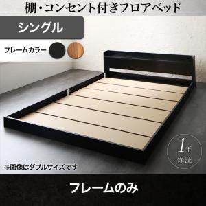 棚・コンセント付きフロアベッド Geluk ヘルック ベッドフレームのみ シングルマットレス無 シングルベッド ベッドフレーム フロアベッド 寝具・ベッド ローベッド ベット 木製 低床 低床ベッド