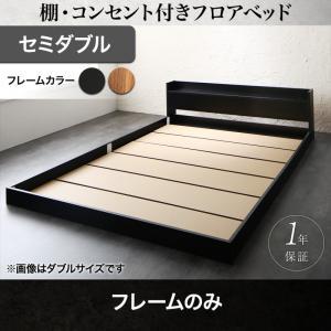 棚・コンセント付きフロアベッド Geluk ヘルック ベッドフレームのみ セミダブルマットレス無 セミダブルベッド マットレス含まれず ベッドフレーム フロアベッド 寝具・ベッド ローベッド ベット 木製 低床 低床ベッド