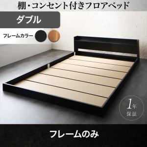棚・コンセント付きフロアベッド Geluk ヘルック ベッドフレームのみ ダブルマットレス無 ダブルベッド マットレス含まれず ベッドフレーム フロアベッド 寝具・ベッド ローベッド ベット 木製 低床 低床ベッド