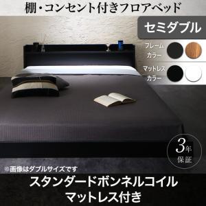 棚・コンセント付きフロアベッド Geluk ヘルック スタンダードボンネルコイルマットレス付き セミダブルマットレス付 マットレス込み セミダブルベッド マットレス セミダブル ベッドフレーム フロアベッド ベット 低床ベッド