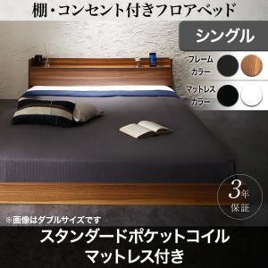 棚・コンセント付きフロアベッド Geluk ヘルック スタンダードポケットコイルマットレス付き シングルマットレス付 マットレス込み シングルベッド ベッドフレーム フロアベッド 寝具・ベッド ローベッド ベット 木製 低床 低床ベッド