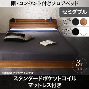 棚・コンセント付きフロアベッド Geluk ヘルック スタンダードポケットコイルマットレス付き セミダブルマットレス付 マットレス込み セミダブルベッド マットレス セミダブル ベッドフレーム フロアベッド ベット 低床ベッド
