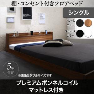 棚・コンセント付きフロアベッド Geluk ヘルック プレミアムボンネルコイルマットレス付き シングルマットレス付 マットレス込み シングルベッド ベッドフレーム フロアベッド 寝具・ベッド ローベッド ベット 木製 低床 低床ベッド
