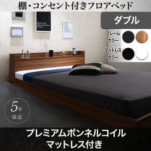 棚・コンセント付きフロアベッド Geluk ヘルック プレミアムボンネルコイルマットレス付き ダブルマットレス付 マットレス込み ダブルベッド マットレス ダブル ベッドフレーム フロアベッド ベット 低床ベッド