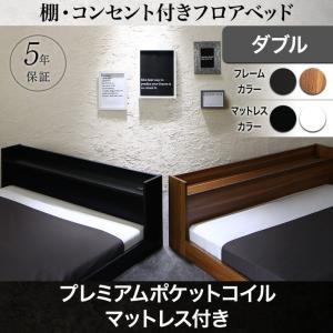 棚・コンセント付きフロアベッド Geluk ヘルック プレミアムポケットコイルマットレス付き ダブルマットレス付 マットレス込み ダブルベッド マットレス ダブル ベッドフレーム フロアベッド ベット 低床ベッド