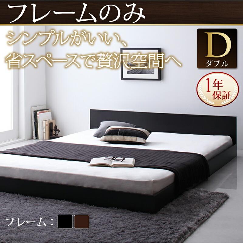 シンプルヘッドボード・フロアベッド llano ジャーノ ベッドフレームのみ ダブルマットレス無 ダブルベッド マットレス含まれず ベッドフレーム フロアベッド 寝具・ベッド ローベッド ベット 木製 低床 低床ベッド