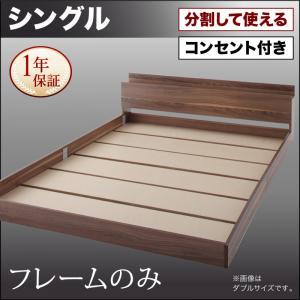 分割可能 低価格ベッド 大型モダンフロアベッド LAUTUS ラトゥース ベッドフレームのみ シングルマットレス無 シングルベッド ベッドフレーム フロアベッド 寝具・ベッド ローベッド ベット 木製 低床 低床ベッド