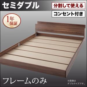 分割可能 低価格ベッド 大型モダンフロアベッド LAUTUS ラトゥース ベッドフレームのみ セミダブルマットレス付 マットレス込み セミダブルベッド マットレス セミダブル ベッドフレーム フロアベッド ベット 低床ベッド