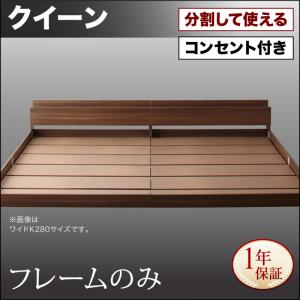 分割可能 低価格ベッド 大型モダンフロアベッド LAUTUS ラトゥース ベッドフレームのみ クイーン(SS×2)マットレス無 ワイドサイズベッド マットレス含まれず ベッドフレーム フロアベッド 寝具・ベッド ローベッド ベット 木製 低床 低床ベッド