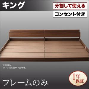 分割可能 低価格ベッド 大型モダンフロアベッド LAUTUS ラトゥース ベッドフレームのみ キング(SS+S)マットレス無 ワイドサイズベッド マットレス含まれず ベッドフレーム フロアベッド 寝具・ベッド ローベッド ベット 木製 低床 低床ベッド