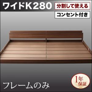 分割可能 低価格ベッド 大型モダンフロアベッド LAUTUS ラトゥース ベッドフレームのみ ワイドK280マットレス無 ワイドサイズベッド マットレス含まれず ベッドフレーム フロアベッド 寝具・ベッド ローベッド ベット 木製 低床 低床ベッド