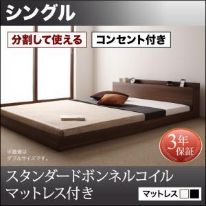 分割可能 低価格ベッド 大型モダンフロアベッド LAUTUS ラトゥース スタンダードボンネルコイルマットレス付き シングルマットレス付 マットレス込み シングルベッド ベッドフレーム フロアベッド 寝具・ベッド ローベッド ベット 木製 低床 低床ベッド