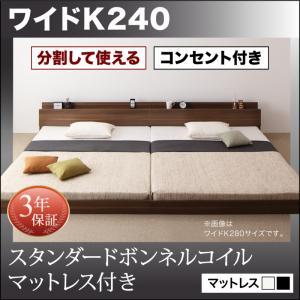 分割可能 低価格ベッド 大型モダンフロアベッド LAUTUS ラトゥース スタンダードボンネルコイルマットレス付き ワイドK240(SD×2)連結タイプ 分割可能 マットレス付 マットレス込み マットレス ファミリー 子供 添い寝 家族 大型ベッド フロアベッド ベット