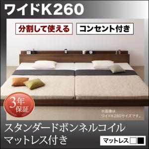 分割可能 低価格ベッド 大型モダンフロアベッド LAUTUS ラトゥース スタンダードボンネルコイルマットレス付き ワイドK260(SD+D)マットレス付 マットレス込み クィーンサイズ マットレス ダブル ベッドフレーム フロアベッド ベット 低床ベッド