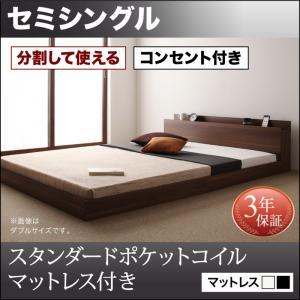 分割可能 低価格ベッド 大型モダンフロアベッド LAUTUS ラトゥース スタンダードポケットコイルマットレス付き セミシングルマットレス付 マットレス込み セミシングルベッド セミシングル ベッドフレーム フロアベッド