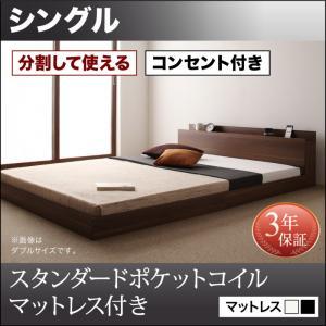 分割可能 低価格ベッド 大型モダンフロアベッド LAUTUS ラトゥース スタンダードポケットコイルマットレス付き シングルマットレス付 マットレス込み シングルベッド ベッドフレーム フロアベッド 寝具・ベッド ローベッド ベット 木製 低床 低床ベッド