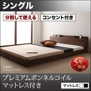 分割可能 低価格ベッド 大型モダンフロアベッド LAUTUS ラトゥース プレミアムボンネルコイルマットレス付き シングルマットレス付 マットレス込み シングルベッド ベッドフレーム フロアベッド 寝具・ベッド ローベッド ベット 木製 低床 低床ベッド
