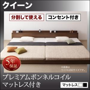 分割可能 低価格ベッド 大型モダンフロアベッド LAUTUS ラトゥース プレミアムボンネルコイルマットレス付き クイーン(SS×2)マットレス付 マットレス込み クィーンサイズ マットレス ダブル ベッドフレーム フロアベッド ベット 低床ベッド