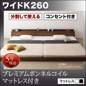 分割可能 低価格ベッド 大型モダンフロアベッド LAUTUS ラトゥース プレミアムボンネルコイルマットレス付き ワイドK260(SD+D)連結タイプ 分割可能 マットレス組合わせ マットレス付 ファミリー 子供 添い寝 家族 大型ベッド フロアベッド ベット