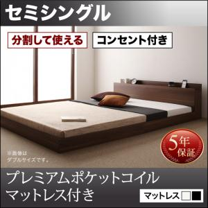 分割可能 低価格ベッド 大型モダンフロアベッド LAUTUS ラトゥース プレミアムポケットコイルマットレス付き セミシングルマットレス付 マットレス込み セミシングルベッド セミシングル ベッドフレーム フロアベッド