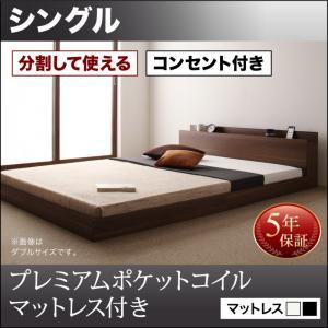 分割可能 低価格ベッド 大型モダンフロアベッド LAUTUS ラトゥース プレミアムポケットコイルマットレス付き シングルマットレス付 マットレス込み シングルベッド ベッドフレーム フロアベッド 寝具・ベッド ローベッド ベット 木製 低床 低床ベッド