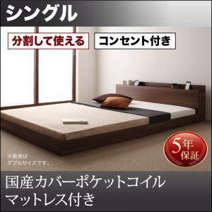 分割可能 低価格ベッド 大型モダンフロアベッド LAUTUS ラトゥース 国産カバーポケットコイルマットレス付き シングルマットレス付 マットレス込み シングルベッド ベッドフレーム フロアベッド 寝具・ベッド ローベッド ベット 木製 低床 低床ベッド
