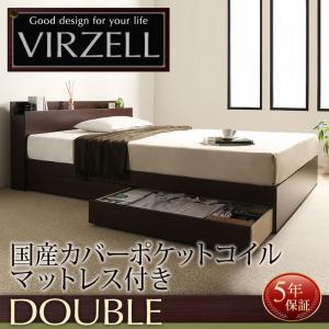 棚・コンセント付き 収納ベッド virzell ヴィーゼル 国産ポケットコイルマットレス付き ダブル ダブル ダブルベッド マットレス付き マットレス有り ダブルフレーム 木 木製 フレーム・マットレスセット 収納・引き出し付き
