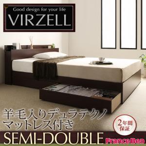 棚・コンセント付き収納ベッド virzell ヴィーゼル 羊毛入りデュラテクノマットレス付き セミダブル