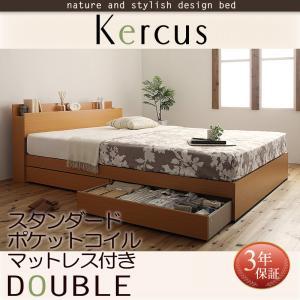 棚・コンセント付き収納ベッド Kercus ケークス ポケットコイルマットレスレギュラー付き ダブル