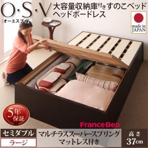 お客様組立 大容量収納庫付きすのこベッド HBレス O・S・V オーエスブイ マルチラススーパースプリングマットレス付き セミダブル 深さラージ