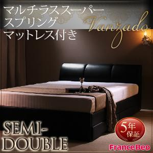 高級・レザー収納ベッド Vanzado ヴァンザード マルチラススーパースプリングマットレス付き セミダブル