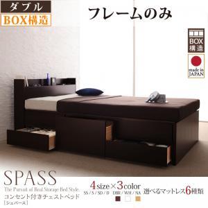 日本製ベッド 国産ベッド 国産 高級ベッド コンセント付きチェストベッド Spass シュパース ベッドフレームのみ ダブルマットレス無 マットレス別売り 大容量収納ベッド