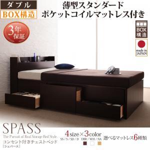 日本製ベッド 国産ベッド 国産 高級ベッド コンセント付きチェストベッド Spass シュパース 薄型スタンダードポケットコイルマットレス付き ダブルフレーム・マットレスセット マットレス付 マットレス マットレス有 大型収納