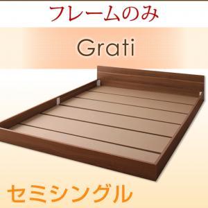 分割可能 低価格ベッド シンプルデザイン 大型フロアベッド Grati グラティー ベッドフレームのみ セミシングルマットレス無 セミシングルベッド ベッドフレーム フロアベッド 寝具・ベッド ローベッド ベット 木製 低床 低床ベッド