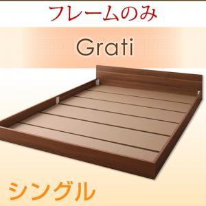 分割可能 低価格ベッド シンプルデザイン 大型フロアベッド Grati グラティー ベッドフレームのみ シングルマットレス無 シングルベッド ベッドフレーム フロアベッド 寝具・ベッド ローベッド ベット 木製 低床 低床ベッド