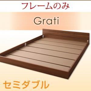 分割可能 低価格ベッド シンプルデザイン 大型フロアベッド Grati グラティー ベッドフレームのみ セミダブルマットレス付 マットレス込み セミダブルベッド マットレス セミダブル ベッドフレーム フロアベッド ベット 低床ベッド