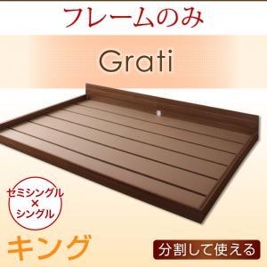 分割可能 低価格ベッド シンプルデザイン大型フロアベッド Grati グラティー ベッドフレームのみ キング(SS+S)マットレス無 ワイドサイズベッド マットレス含まれず ベッドフレーム フロアベッド 寝具・ベッド ローベッド ベット 木製 低床 低床ベッド
