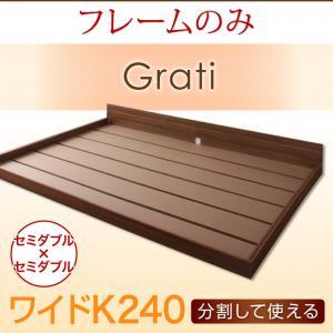 分割可能 低価格ベッド シンプルデザイン大型フロアベッド Grati グラティー ベッドフレームのみ ワイドK240(SD×2)マットレス無 ワイドサイズベッド マットレス含まれず ベッドフレーム フロアベッド 寝具・ベッド ローベッド ベット 木製 低床 低床ベッド
