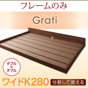 分割可能 低価格ベッド シンプルデザイン大型フロアベッド Grati グラティー ベッドフレームのみ ワイドK280マットレス無 ワイドサイズベッド マットレス含まれず ベッドフレーム フロアベッド 寝具・ベッド ローベッド ベット 木製 低床 低床ベッド
