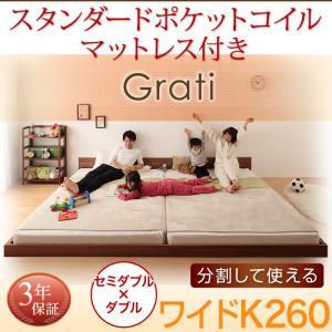 分割可能 低価格ベッド シンプルデザイン大型フロアベッド Grati グラティー スタンダードポケットコイルマットレス付き ワイドK260(SD+D)連結タイプ 分割可能 マットレス込み マットレス ファミリー 子供 添い寝 家族 大型ベッド フロアベッド ベット