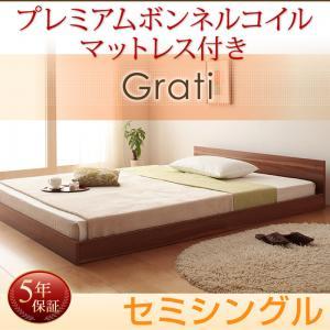 分割可能 低価格ベッド シンプルデザイン大型フロアベッド Grati グラティー プレミアムボンネルコイルマットレス付き セミシングルマットレス付 マットレス込み セミシングルベッド セミシングル ベッドフレーム フロアベッド