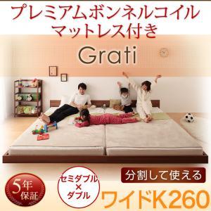 分割可能 低価格ベッド シンプルデザイン大型フロアベッド Grati グラティー プレミアムボンネルコイルマットレス付き ワイドK260(SD+D)連結タイプ 分割可能 マットレス組合わせ マットレス付 マットレス込み マットレス ファミリー 子供 添い寝 家族 大型ベッド